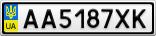 Номерной знак - AA5187XK