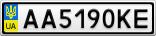 Номерной знак - AA5190KE