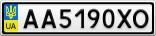 Номерной знак - AA5190XO