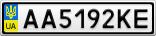 Номерной знак - AA5192KE