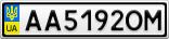 Номерной знак - AA5192OM