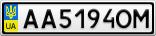 Номерной знак - AA5194OM