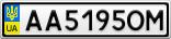 Номерной знак - AA5195OM