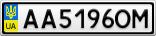 Номерной знак - AA5196OM