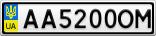 Номерной знак - AA5200OM