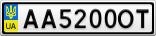 Номерной знак - AA5200OT