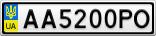 Номерной знак - AA5200PO