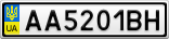 Номерной знак - AA5201BH