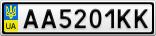 Номерной знак - AA5201KK