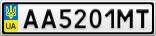 Номерной знак - AA5201MT