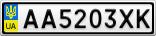 Номерной знак - AA5203XK