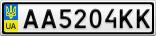 Номерной знак - AA5204KK