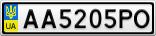 Номерной знак - AA5205PO