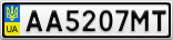 Номерной знак - AA5207MT