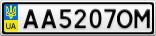 Номерной знак - AA5207OM