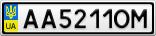 Номерной знак - AA5211OM