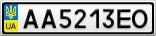 Номерной знак - AA5213EO