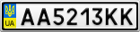 Номерной знак - AA5213KK