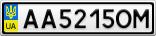 Номерной знак - AA5215OM