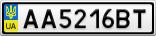 Номерной знак - AA5216BT