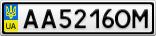 Номерной знак - AA5216OM
