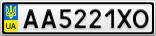 Номерной знак - AA5221XO