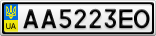 Номерной знак - AA5223EO