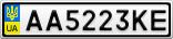 Номерной знак - AA5223KE