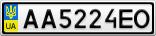 Номерной знак - AA5224EO