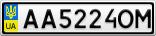 Номерной знак - AA5224OM