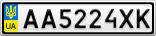 Номерной знак - AA5224XK