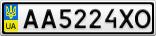 Номерной знак - AA5224XO