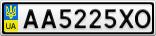 Номерной знак - AA5225XO