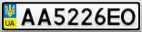 Номерной знак - AA5226EO