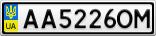 Номерной знак - AA5226OM