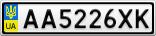 Номерной знак - AA5226XK