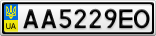 Номерной знак - AA5229EO