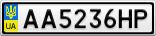 Номерной знак - AA5236HP