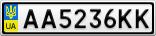 Номерной знак - AA5236KK