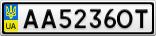 Номерной знак - AA5236OT