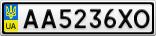 Номерной знак - AA5236XO
