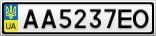 Номерной знак - AA5237EO