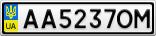 Номерной знак - AA5237OM