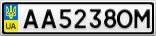 Номерной знак - AA5238OM