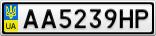 Номерной знак - AA5239HP