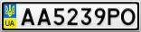 Номерной знак - AA5239PO