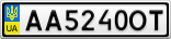 Номерной знак - AA5240OT