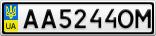 Номерной знак - AA5244OM