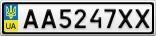 Номерной знак - AA5247XX