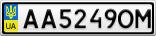 Номерной знак - AA5249OM